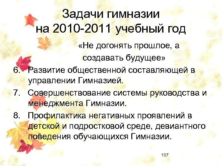 Задачи гимназии на 2010 -2011 учебный год «Не догонять прошлое, а создавать будущее» 6.