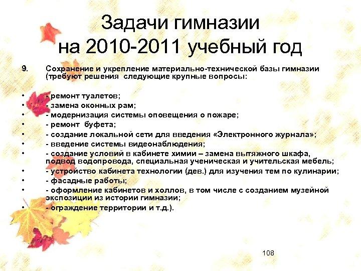 Задачи гимназии на 2010 -2011 учебный год 9. Сохранение и укрепление материально-технической базы гимназии