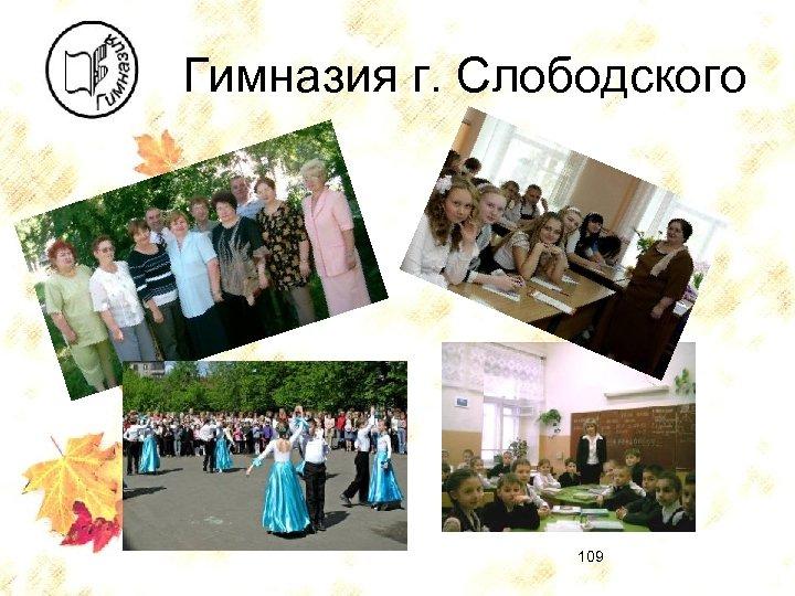 Гимназия г. Слободского 109