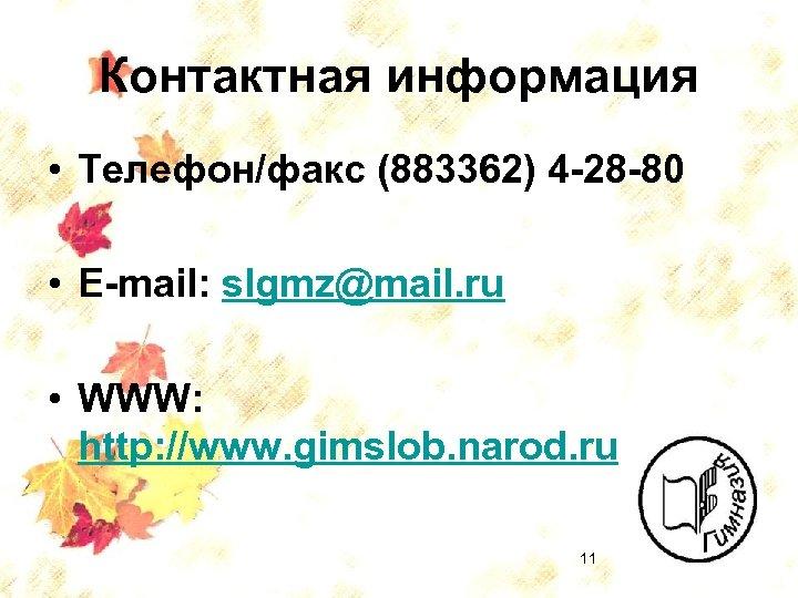 Контактная информация • Телефон/факс (883362) 4 -28 -80 • E-mail: slgmz@mail. ru • WWW: