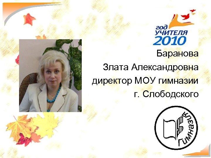 Баранова Злата Александровна директор МОУ гимназии г. Слободского 13