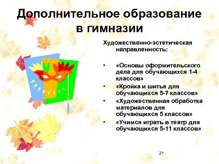 Дополнительное образование в гимназии Художественно-эстетическая направленность: • • «Основы оформительского дела для обучающихся 1