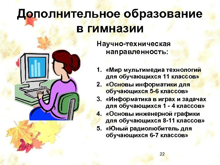 Дополнительное образование в гимназии Научно-техническая направленность: 1. «Мир мультимедиа технологий для обучающихся 11 классов»