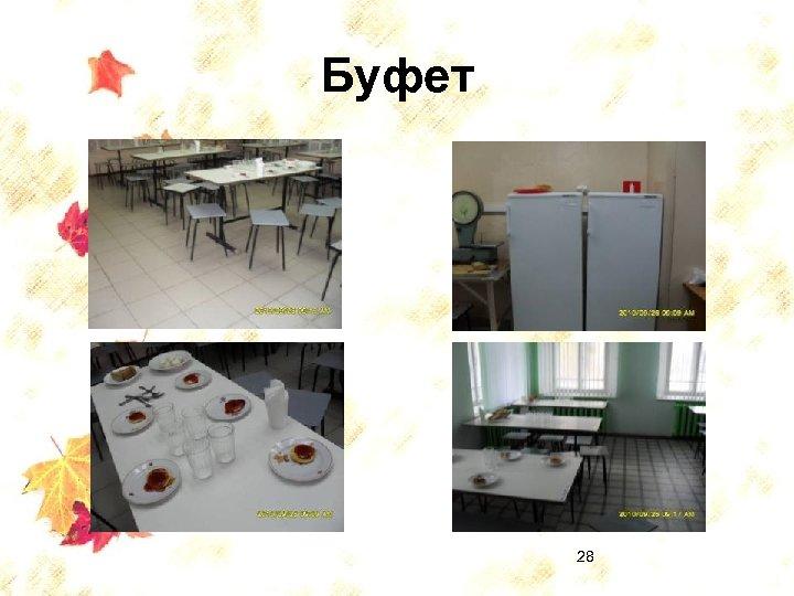 Буфет 28
