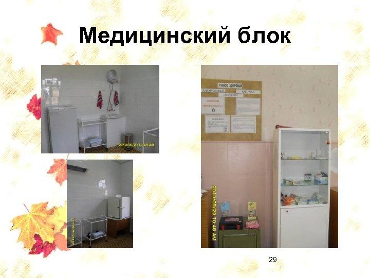 Медицинский блок 29