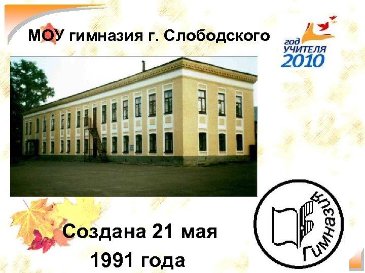 МОУ гимназия г. Слободского Создана 21 мая 1991 года 3