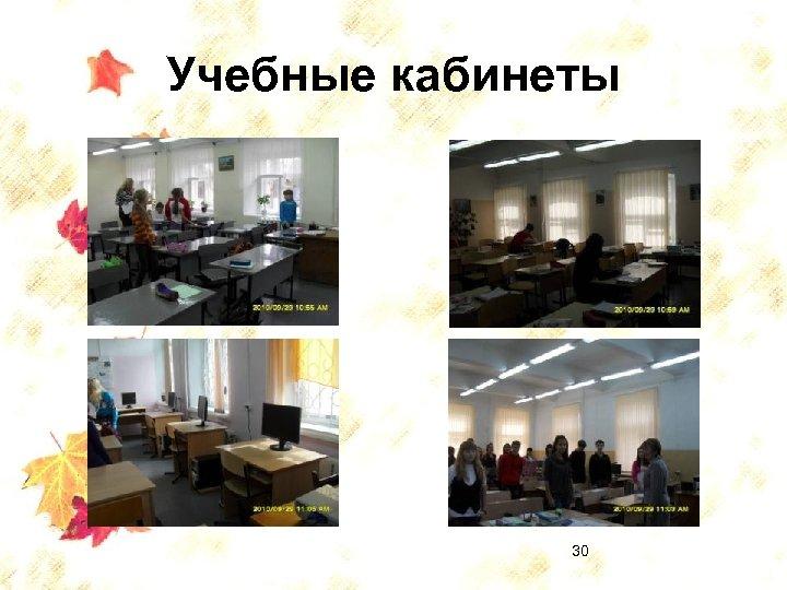 Учебные кабинеты 30