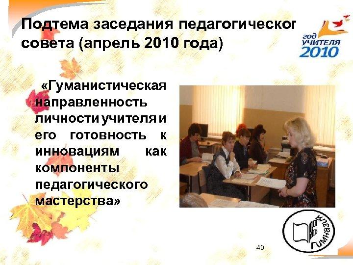 Подтема заседания педагогического совета (апрель 2010 года) «Гуманистическая направленность личности учителя и его готовность