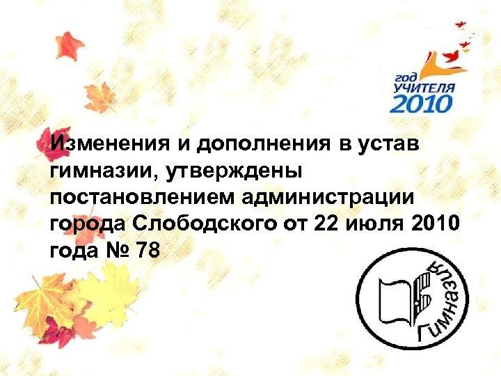 Изменения и дополнения в устав гимназии, утверждены постановлением администрации города Слободского от 22 июля