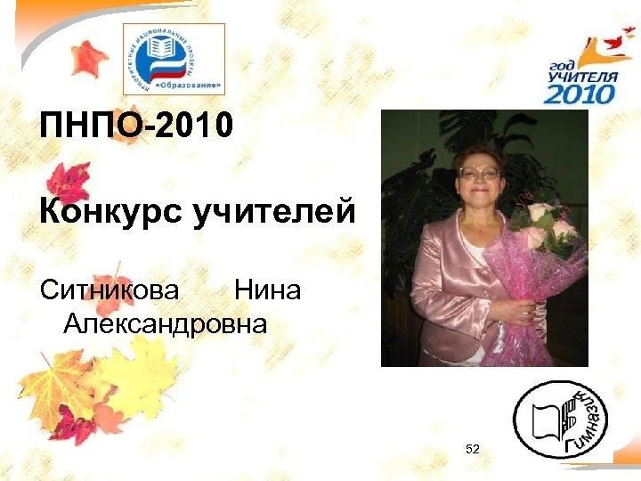 ПНПО-2010 Конкурс учителей Ситникова Нина Александровна 52