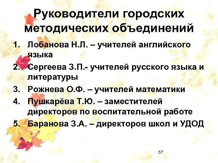 Руководители городских методических объединений 1. Лобанова Н. Л. – учителей английского языка 2. Сергеева
