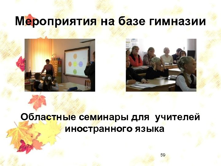 Мероприятия на базе гимназии Областные семинары для учителей иностранного языка 59