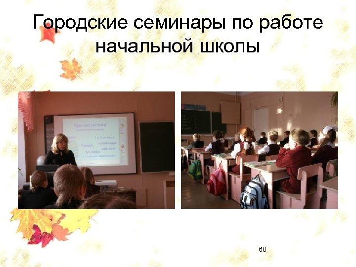 Городские семинары по работе начальной школы 60