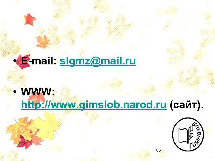 • E-mail: slgmz@mail. ru • WWW: http: //www. gimslob. narod. ru (сайт). 65