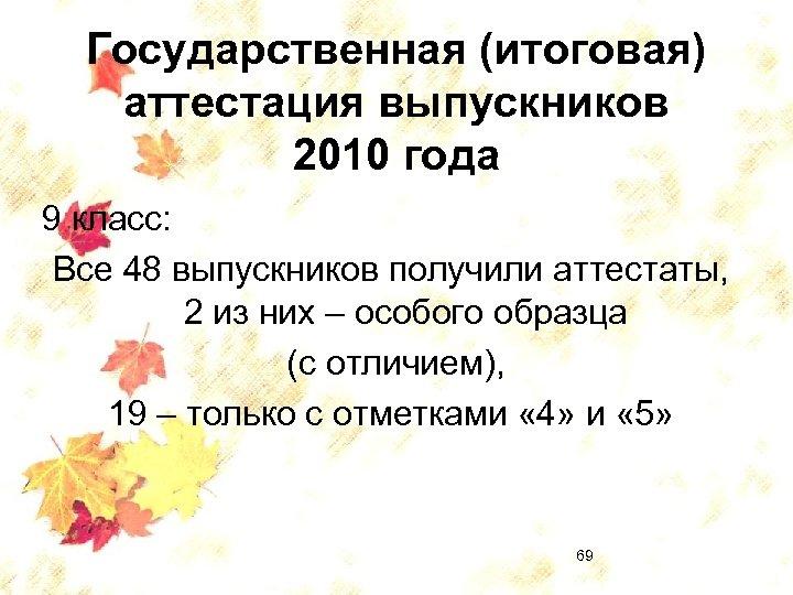 Государственная (итоговая) аттестация выпускников 2010 года 9 класс: Все 48 выпускников получили аттестаты, 2
