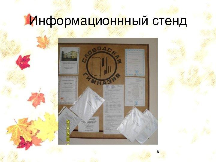 Информационнный стенд 8