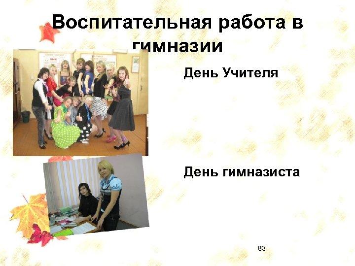 Воспитательная работа в гимназии День Учителя День гимназиста 83