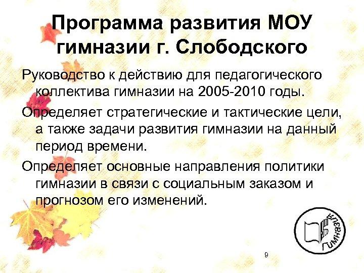 Программа развития МОУ гимназии г. Слободского Руководство к действию для педагогического коллектива гимназии на