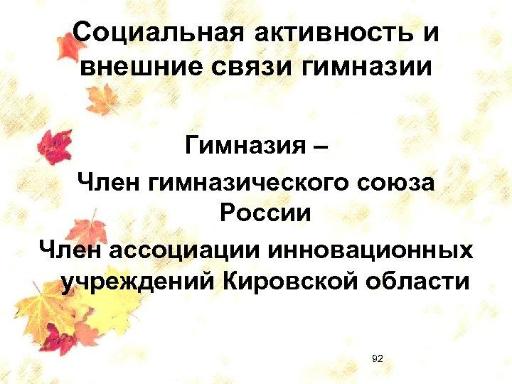 Социальная активность и внешние связи гимназии Гимназия – Член гимназического союза России Член ассоциации