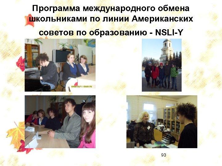 Программа международного обмена школьниками по линии Американских советов по образованию - NSLI-Y 93