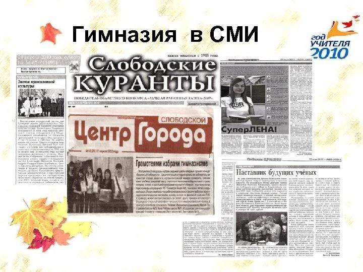 Гимназия в СМИ 94