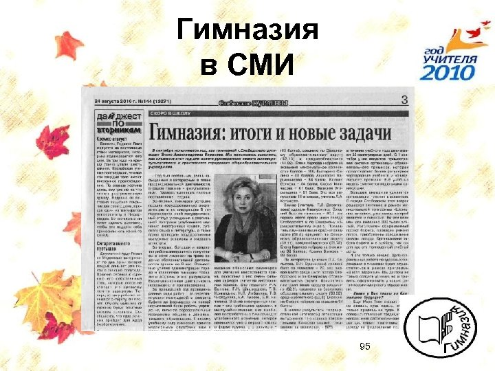 Гимназия в СМИ 95