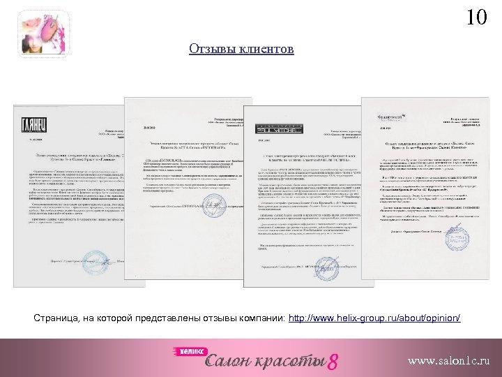 10 Отзывы клиентов Страница, на которой представлены отзывы компании: http: //www. helix-group. ru/about/opinion/ www.