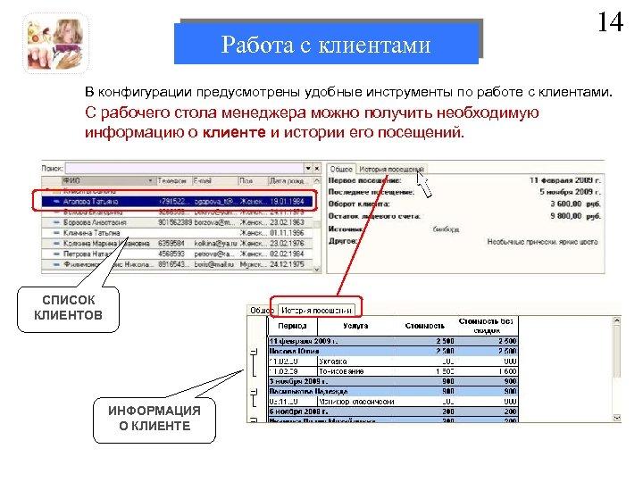 Работа с клиентами 14 В конфигурации предусмотрены удобные инструменты по работе с клиентами. С