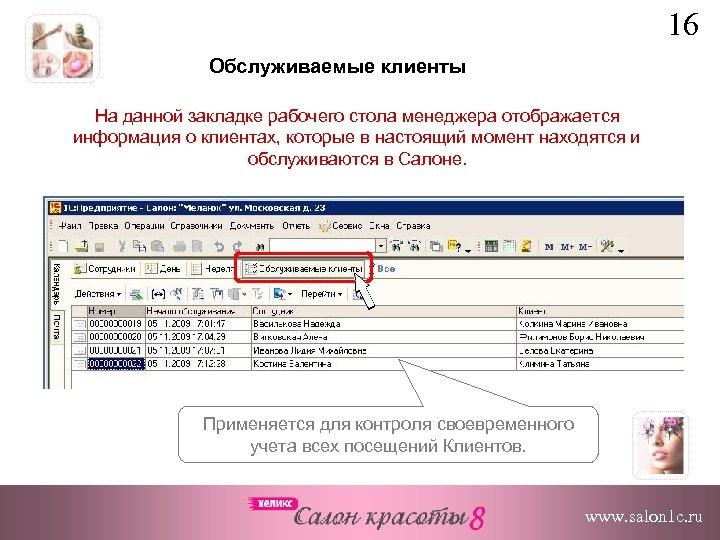 16 Обслуживаемые клиенты На данной закладке рабочего стола менеджера отображается информация о клиентах, которые
