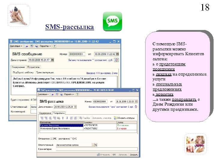 18 SMS-рассылка С помощью SMSрассылки можно информировать Клиентов салона: ь о предстоящем посещении ь