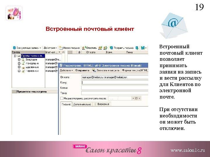 19 Встроенный почтовый клиент позволяет принимать заявки на запись и вести рассылку для Клиентов
