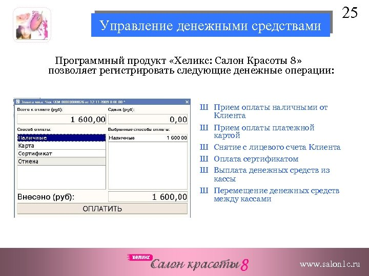 Управление денежными средствами 25 Программный продукт «Хеликс: Салон Красоты 8» позволяет регистрировать следующие денежные