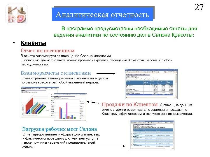 Аналитическая отчетность 27 В программе предусмотрены необходимые отчеты для ведения аналитики по состоянию дел