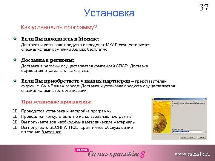 37 Установка Как установить программу? Если Вы находитесь в Москве: Доставка и установка продукта