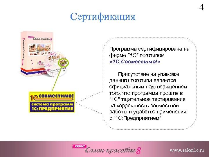 4 Сертификация Программа сертифицирована на фирме