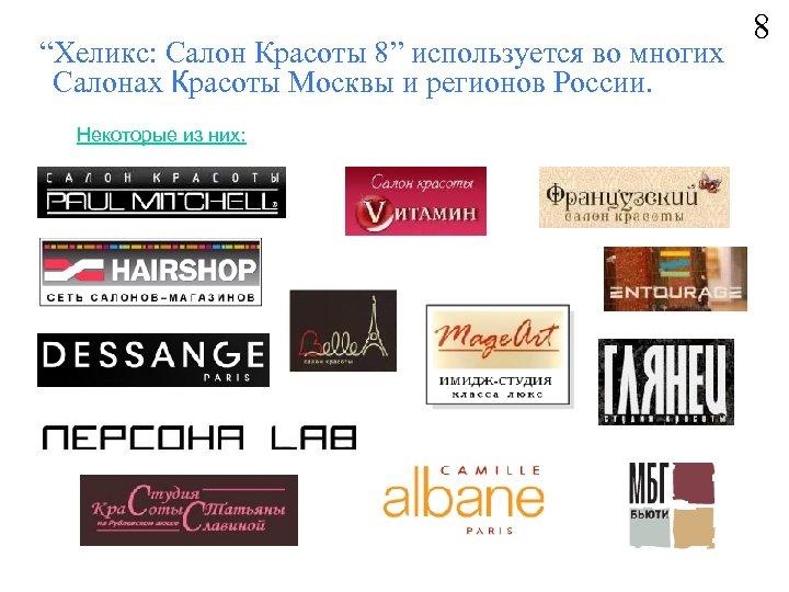 """""""Хеликс: Салон Красоты 8"""" используется во многих Салонах Красоты Москвы и регионов России."""