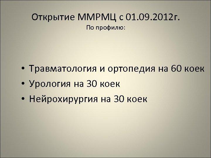 Открытие ММРМЦ с 01. 09. 2012 г. По профилю: • Травматология и ортопедия на