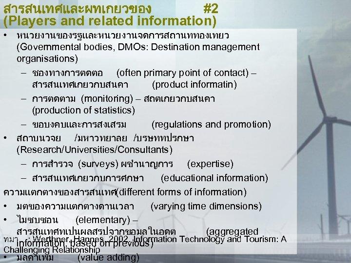 สารสนเทศและผทเกยวของ #2 (Players and related information) • หนวยงานของรฐและหนวยงานจดการสถานททองเทยว (Governmental bodies, DMOs: Destination management organisations)