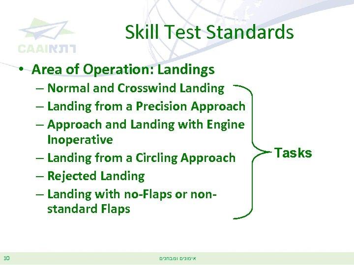 Skill Test Standards • Area of Operation: Landings – Normal and Crosswind Landing –
