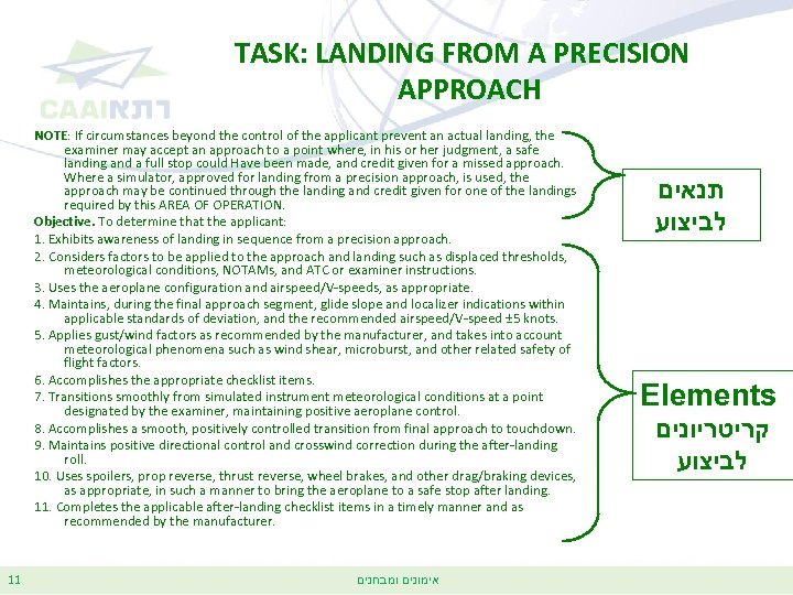 TASK: LANDING FROM A PRECISION APPROACH NOTE: If circumstances beyond the control of the