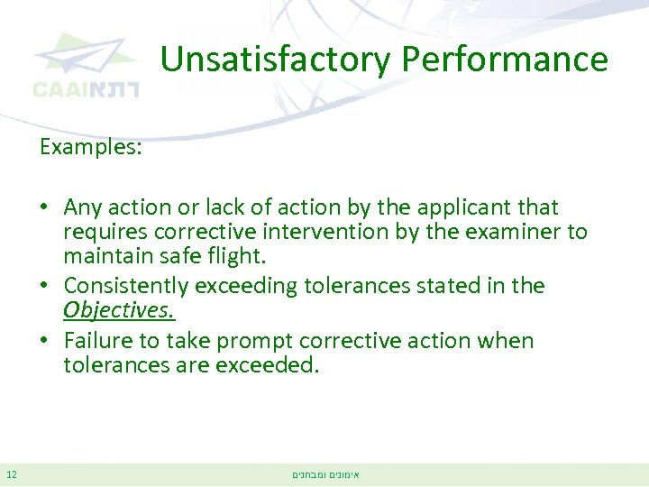 Unsatisfactory Performance Examples: • Any action or lack of action by the applicant that