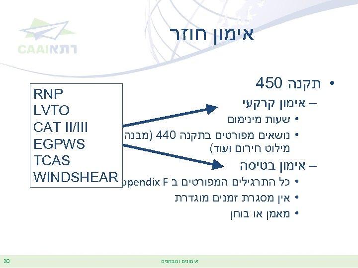 אימון חוזר • תקנה 054 RNP – אימון קרקעי LVTO • שעות מינימום
