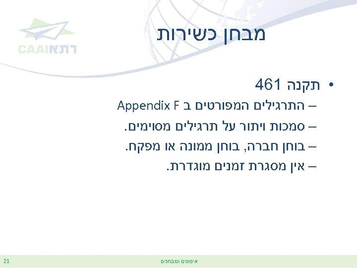 מבחן כשירות • תקנה 164 – התרגילים המפורטים ב Appendix F – סמכות
