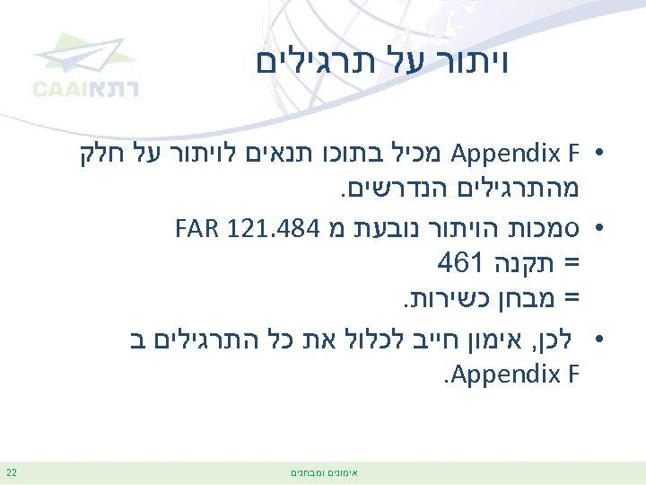 ויתור על תרגילים • Appendix F מכיל בתוכו תנאים לויתור על חלק מהתרגילים