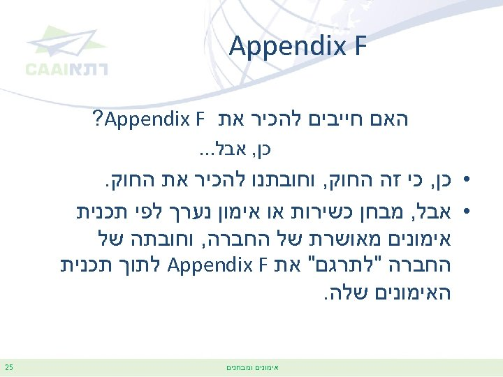 Appendix F האם חייבים להכיר את ? Appendix F כן, אבל. . .