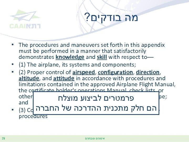 ? מה בודקים • The procedures and maneuvers set forth in this appendix must
