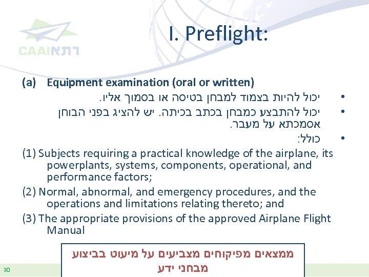 I. Preflight: (a) Equipment examination (oral or written). יכול להיות בצמוד למבחן בטיסה או