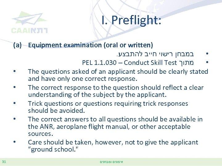 I. Preflight: (a) Equipment examination (oral or written). במבחן רישוי חייב להתבצע • PEL