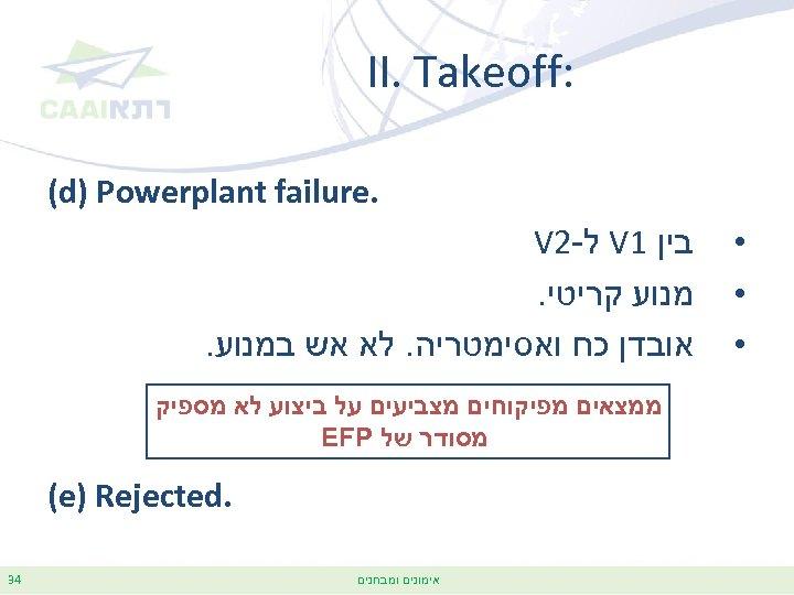 : II. Takeoff . (d) Powerplant failure • • • בין 1 V
