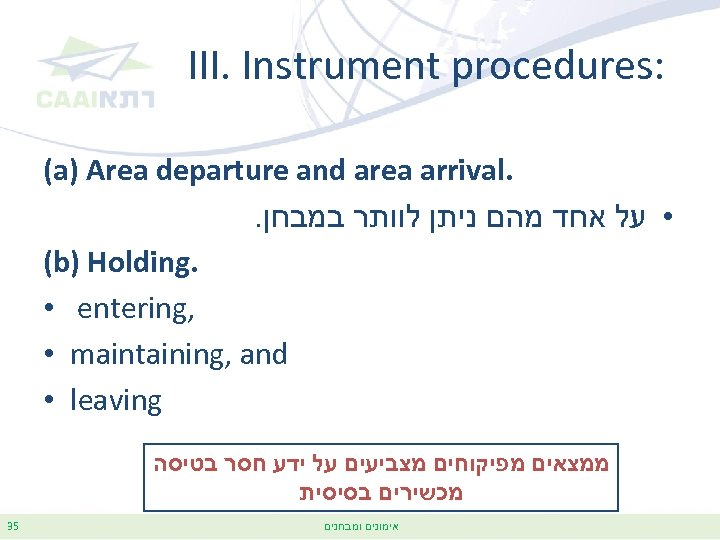 III. Instrument procedures: (a) Area departure and area arrival. . • על אחד מהם